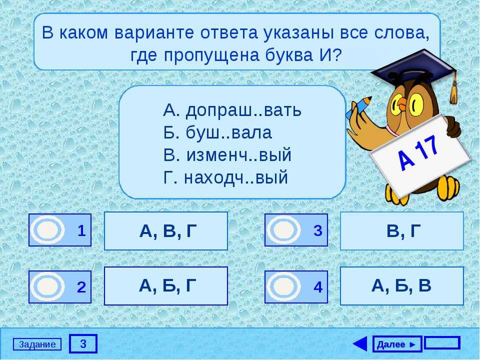 3 Задание В каком варианте ответа указаны все слова, где пропущена буква И? А...