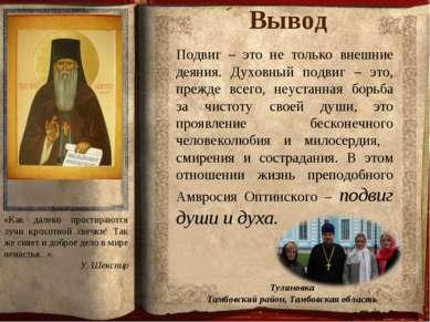 Вывод Тулиновка Тамбовский район, Тамбовская область Подвиг – это не только в...