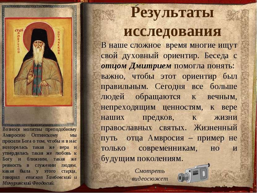 Результаты исследования Вознося молитвы преподобному Амвросию Оптинскому мы п...