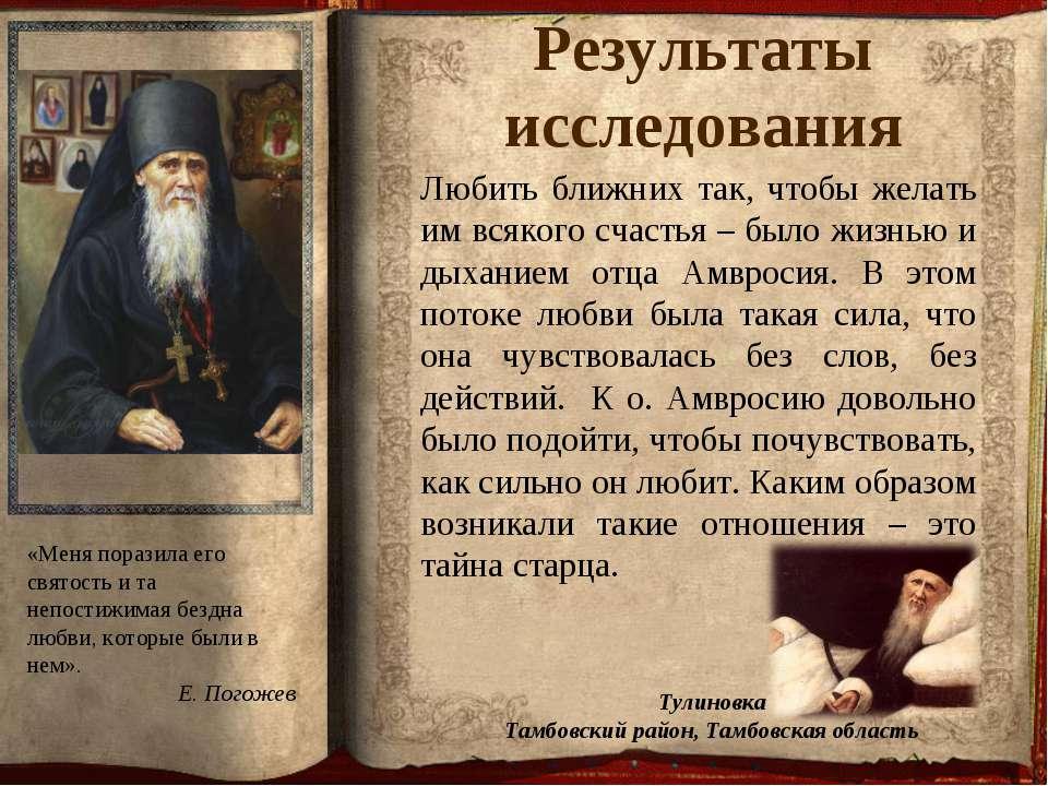 Результаты исследования «Меня поразила его святость и та непостижимая бездна ...