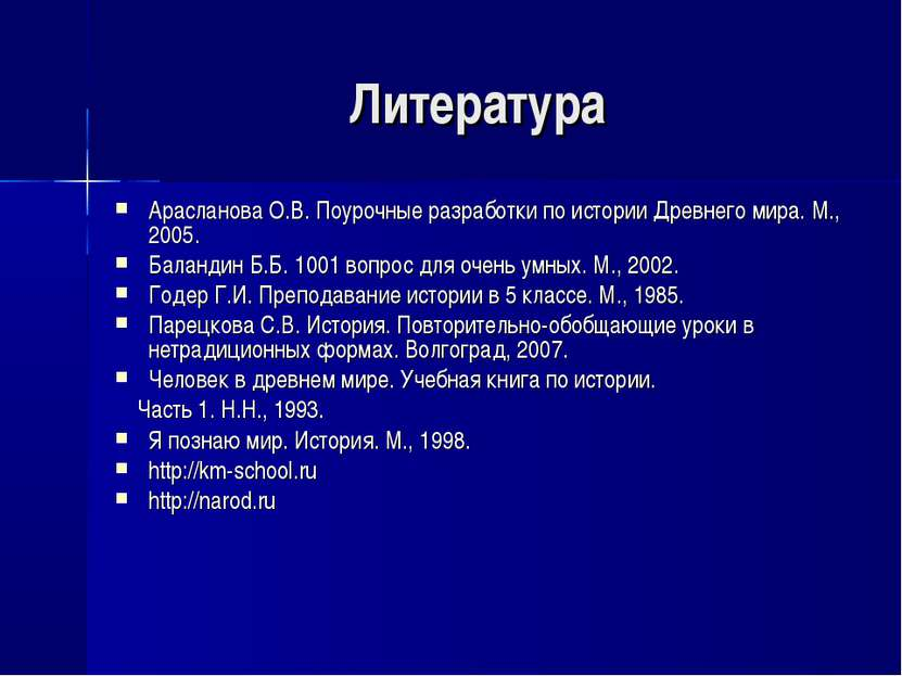 Литература Арасланова О.В. Поурочные разработки по истории Древнего мира. М.,...