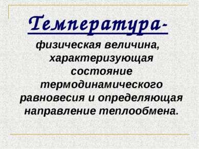 Температура- физическая величина, характеризующая состояние термодинамическог...