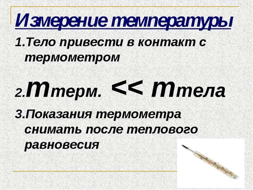 Измерение температуры 1.Тело привести в контакт с термометром 2.mтерм.