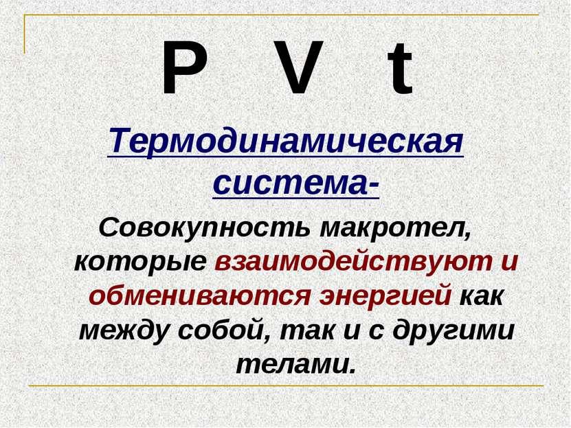 Р V t Термодинамическая система- Совокупность макротел, которые взаимодейству...