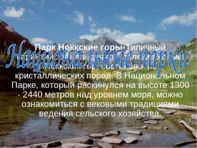 Парк Ноккские горы-Типичный каринтийский ландшафт: пологие холмы Ноккских гор...