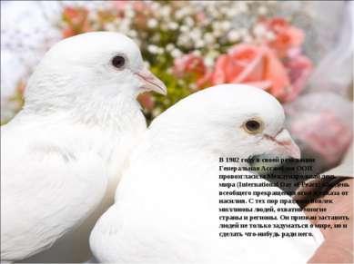 В 1982 году в своей резолюции Генеральная Ассамблея ООН провозгласила Междуна...