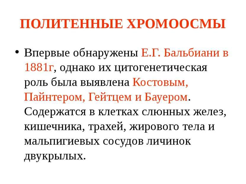ПОЛИТЕННЫЕ ХРОМООСМЫ Впервые обнаружены Е.Г. Бальбиани в 1881г, однако их цит...