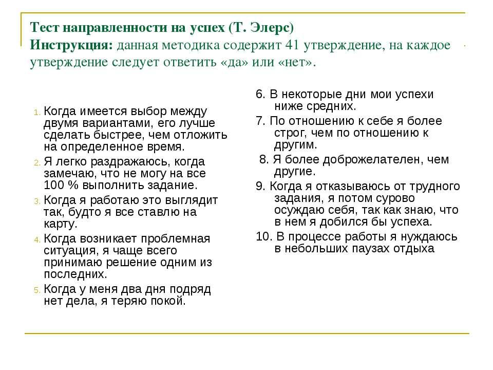 Тест направленности на успех (Т. Элерс) Инструкция: данная методика содержит ...