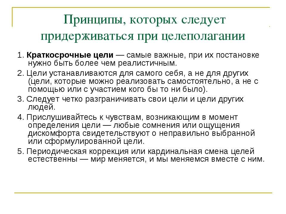 Принципы, которых следует придерживаться при целеполагании 1. Краткосрочные ц...
