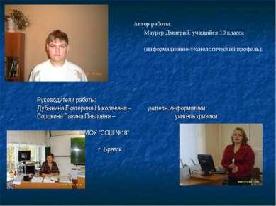 Автор работы: Маурер Дмитрий, учащийся 10 класса (информационно-технологическ...