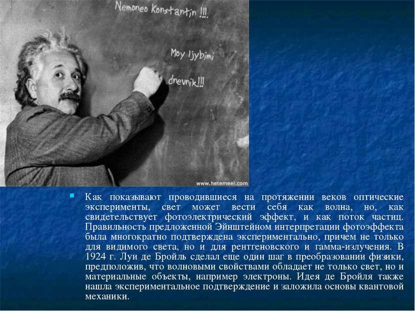 Как показывают проводившиеся на протяжении веков оптические эксперименты, све...