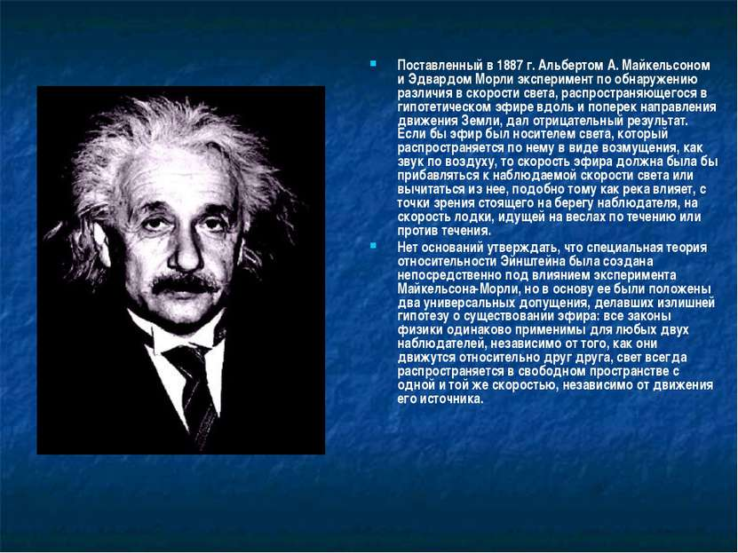 Поставленный в 1887 г. Альбертом А. Майкельсоном и Эдвардом Морли эксперимент...