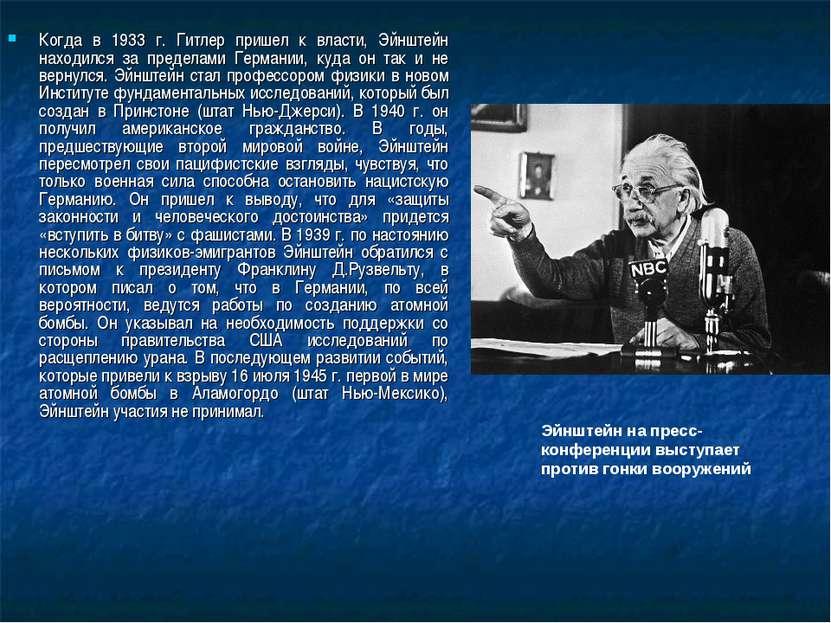 Когда в 1933 г. Гитлер пришел к власти, Эйнштейн находился за пределами Герма...