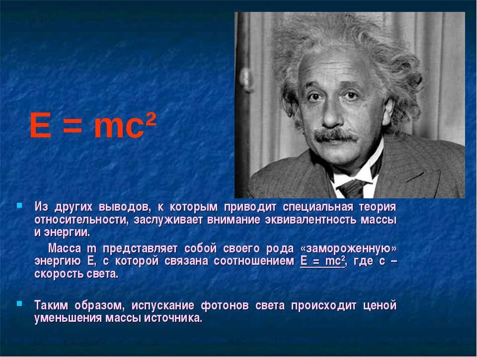 Из других выводов, к которым приводит специальная теория относительности, зас...