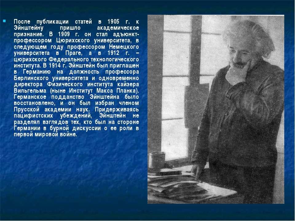 После публикации статей в 1905 г. к Эйнштейну пришло академическое признание....