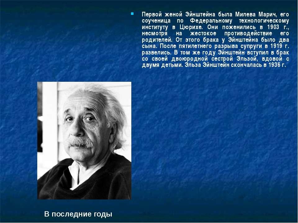 Первой женой Эйнштейна была Милева Марич, его соученица по Федеральному техно...