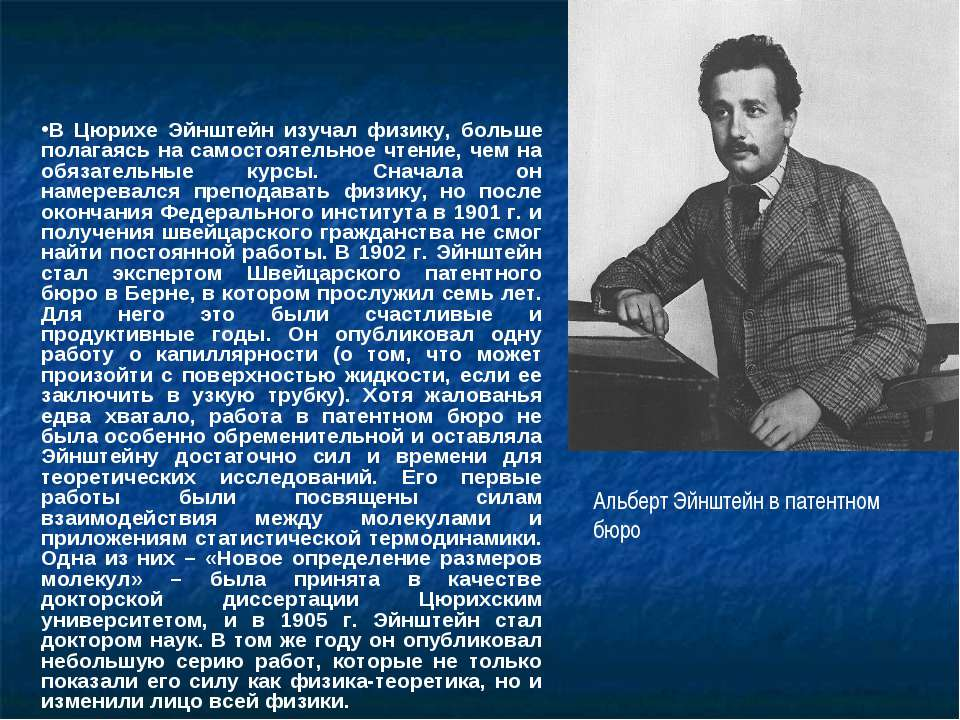 В Цюрихе Эйнштейн изучал физику, больше полагаясь на самостоятельное чтение, ...