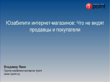 Юзабилити интернет-магазинов: Что не видят продавцы и покупатели Владимир Ями...