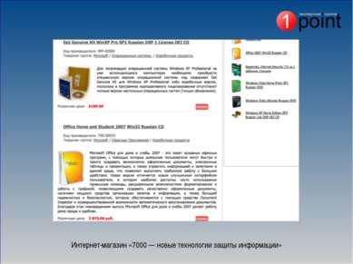 Интернет-магазин «7000 — новые технологии защиты информации»