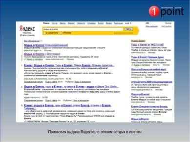 Поисковая выдача Яндекса по словам «отдых в египте»