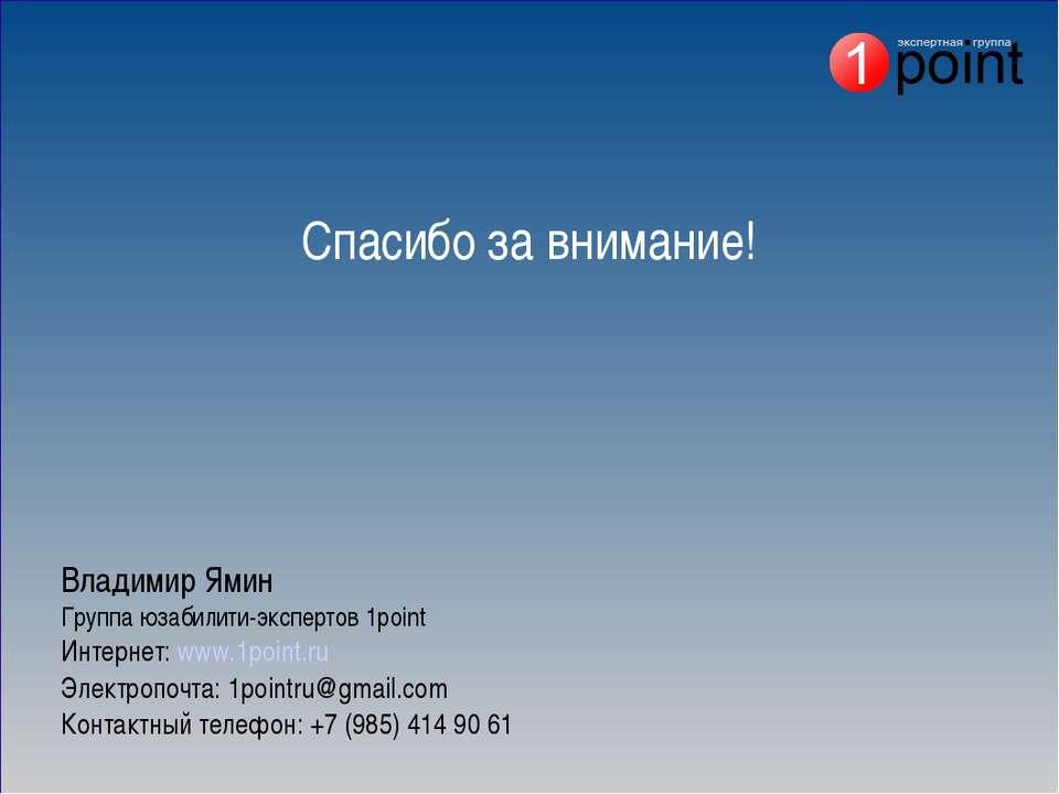 Спасибо за внимание! Владимир Ямин Группа юзабилити-экспертов 1point Интернет...