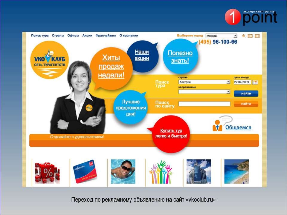 Переход по рекламному объявлению на сайт «vkoclub.ru»