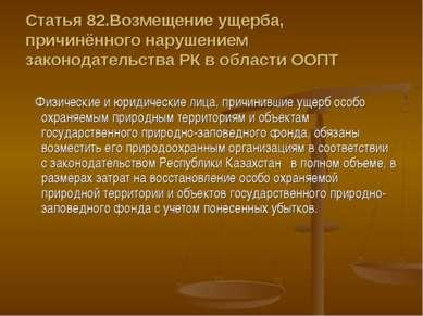 Статья 82.Возмещение ущерба, причинённого нарушением законодательства РК в об...