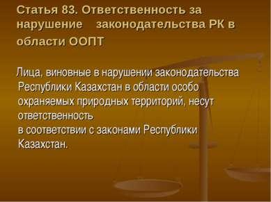 Статья 83. Ответственность за нарушение законодательства РК в области ООПТ...