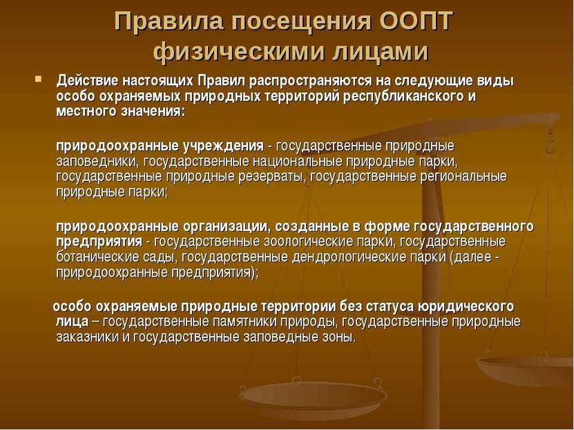 Правила посещения ООПТ физическими лицами Действие настоящих Правил распростр...