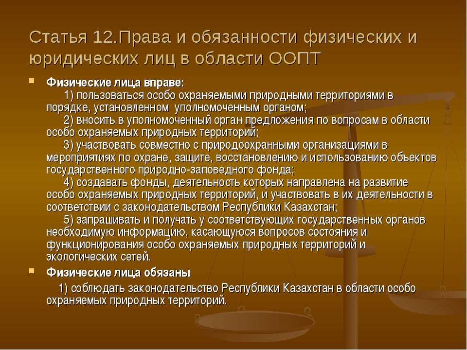 Статья 12.Права и обязанности физических и юридических лиц в области ООПТ Физ...