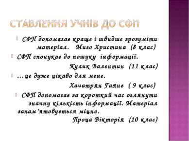 СФП допомагає краще і швидше зрозуміти матеріал. Миго Христина (8 клас) СФП с...