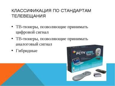 КЛАССИФИКАЦИЯ ПО СТАНДАРТАМ ТЕЛЕВЕЩАНИЯ ТВ-тюнеры, позволяющие принимать цифр...
