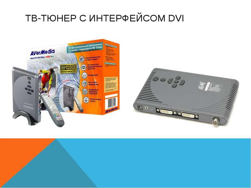 ТВ-ТЮНЕР С ИНТЕРФЕЙСОМ DVI