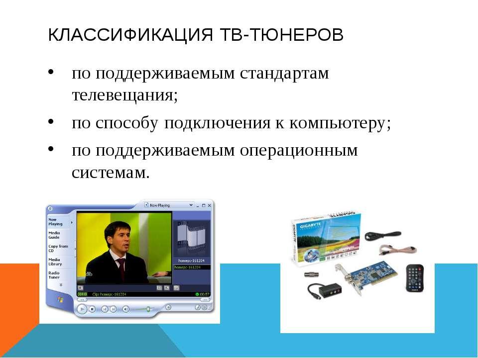 КЛАССИФИКАЦИЯ ТВ-ТЮНЕРОВ по поддерживаемым стандартам телевещания; по способу...
