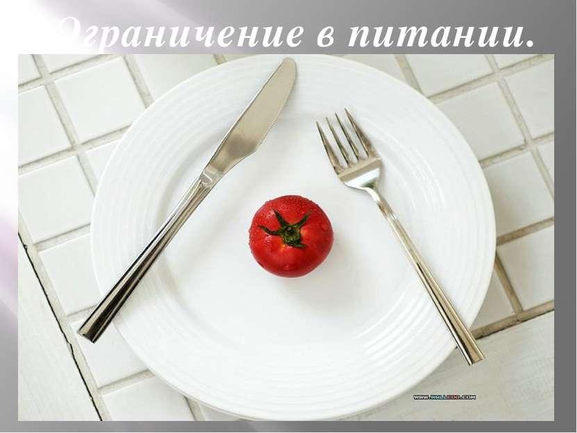 4. Ограничение в питании.