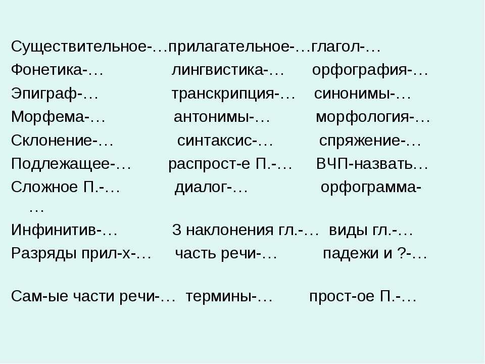 Существительное-…прилагательное-…глагол-… Фонетика-… лингвистика-… орфография...