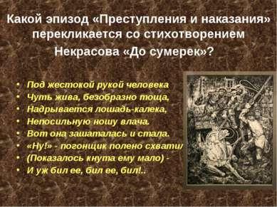 Какой эпизод «Преступления и наказания» перекликается со стихотворением Некра...