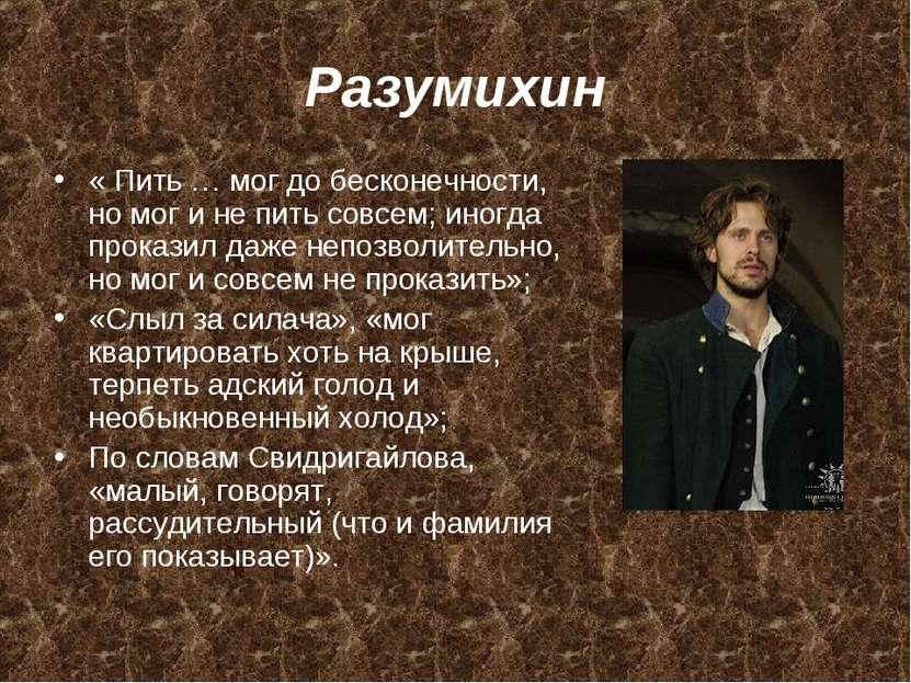 Разумихин « Пить … мог до бесконечности, но мог и не пить совсем; иногда прок...