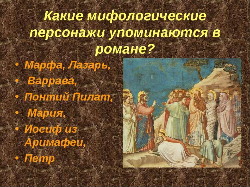 Какие мифологические персонажи упоминаются в романе? Марфа, Лазарь, Варрава, ...