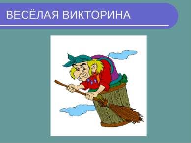 ВЕСЁЛАЯ ВИКТОРИНА