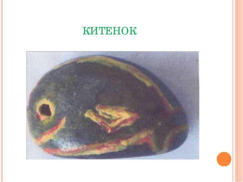 КИТЕНОК