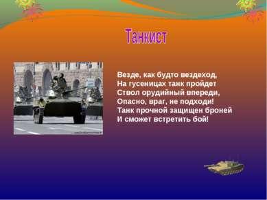 Везде, как будто вездеход, На гусеницах танк пройдет Ствол орудийный впереди,...