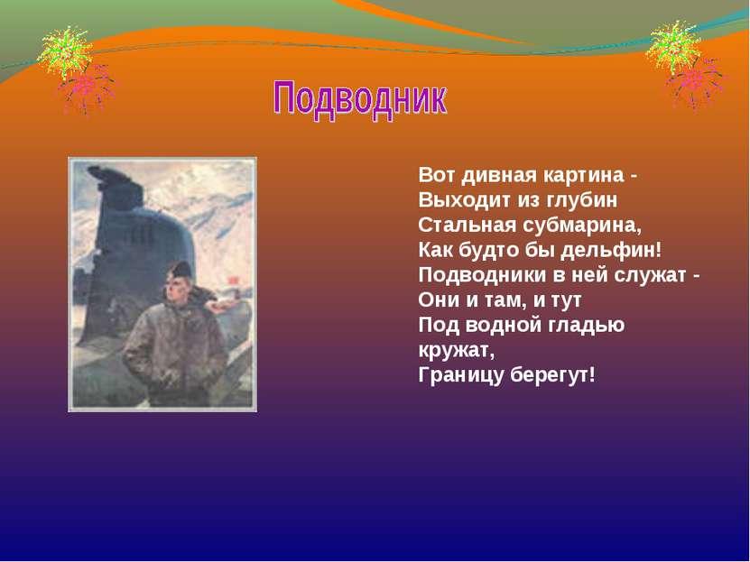 Вот дивная картина - Выходит из глубин Стальная субмарина, Как будто бы дельф...