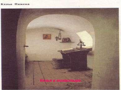 Келья в монастыре