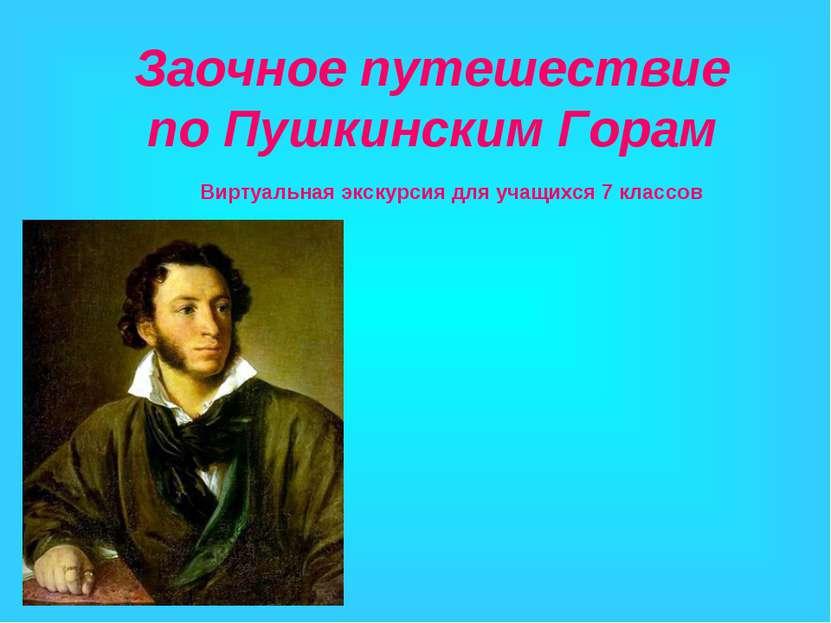 Заочное путешествие по Пушкинским Горам Виртуальная экскурсия для учащихся 7 ...
