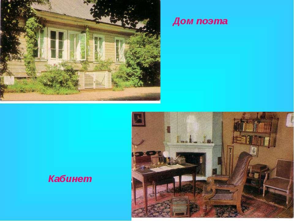 Дом поэта Кабинет