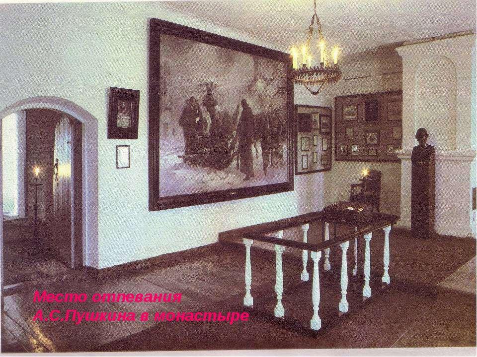 Место отпевания А.С.Пушкина в монастыре