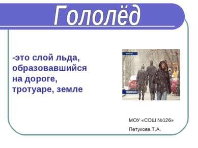 -это слой льда, образовавшийся на дороге, тротуаре, земле МОУ «СОШ №126» Пету...