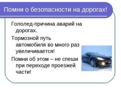 Помни о безопасности на дорогах! Гололед-причина аварий на дорогах. Тормозной...