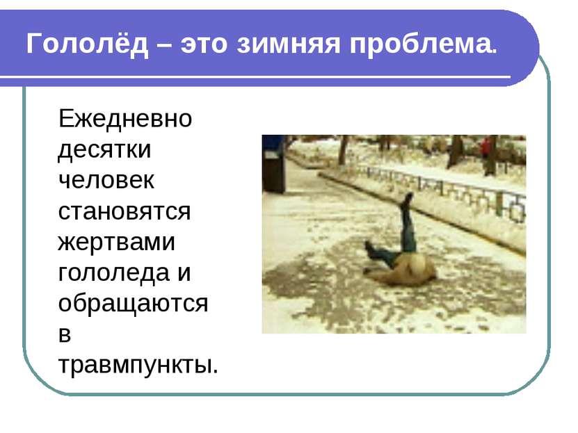 Гололёд – это зимняя проблема. Ежедневно десятки человек становятся жертвами ...